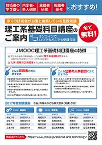 JMOOC_理工系基礎科目講座pdf