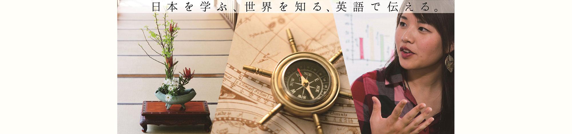 header_gakusyuin_joshi