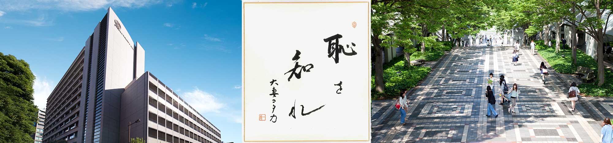 header_otsuma_en